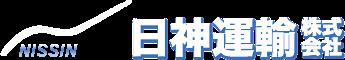 日神運輸株式会社