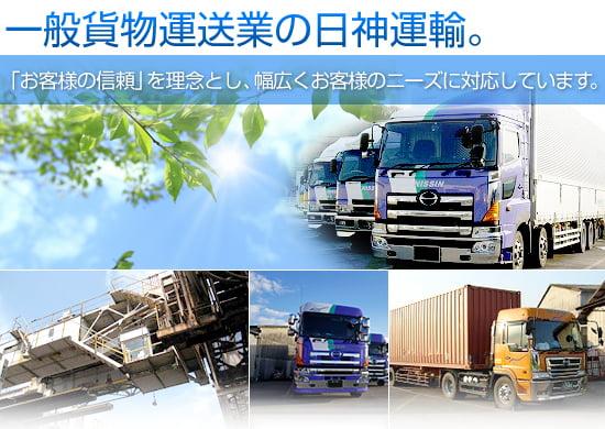 一般貨物運送業の日神運輸。